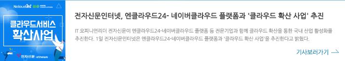 전자신문인터넷, 엔클라우드24-네이버클라우드 플랫폼과 '클라우드 확산 사업' 추진