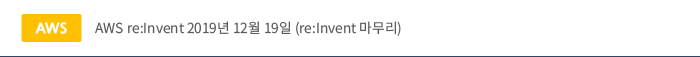 AWS re:Invent 2019년 12월 19일 (re:Invent 마무리)