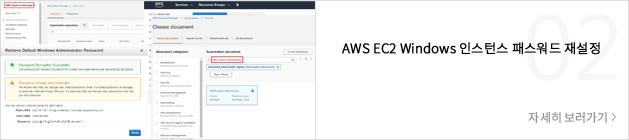 AWS EC2 Windows 인스턴스 패스워드 재설정