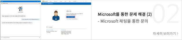 Microsoft를 통한 문제 해결 (2) - Microsoft 채팅을 통한 문의