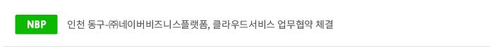 인천 동구 -네이버비즈니스플랫폼, 클라우드 서비스 업무협약 체결