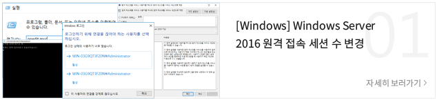 [windows] windows server 2016 원격 접속 세션 수 변경