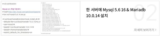 한 서버에 mysql 5.6 16 & mariadb 10.0.14 설치