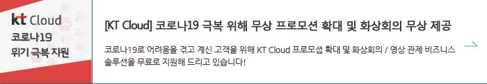 KT Cloud 코로나19 극복 위해 무상 프로모션 확대 및 화상회의 무상 제공
