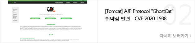 [Tomcat] AJP Protocol GhostCat 취약점 발견 - CVE-2020-1938