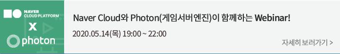 Naver Cloud와 Photon이 함께하는 webinar!