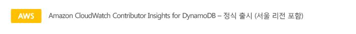 Amazon CloudWatch Contributor Insights for DynamoDB - 정식출시 (서울 리전 포함)