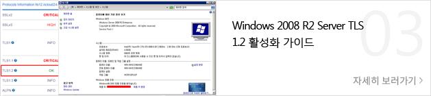 Windows 2008 R2 Server TLS 1.2 활성화 가이드