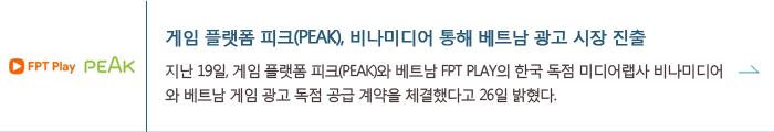 게임 플랫폼 피크(PEAK), 비나미디어 통해 베트남 광고 시장 진출