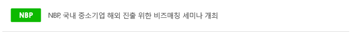 NBP, 국내 중소기업 해외 진출 위한 비즈매칭 세미나 개최