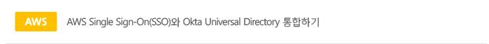 AWS Single Sign-On(SSO)와 Okta Universal Diretory 통합하기
