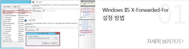 Windows IIS X-Forwarded-For 설정 방법