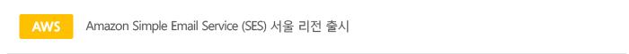 Amazon Simple Email Service (SES) 서울 리전 출시