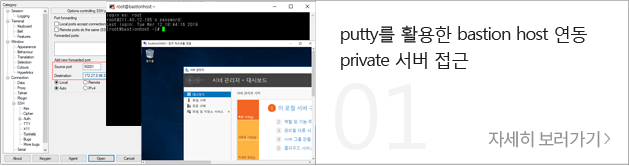 putty를 활용한 bastion host 연동 private 서버 접근