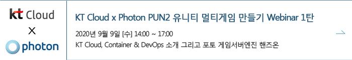 KT Cloud x Photon PUN2 유니티 멀티게임 만들기 Webinar 1탄