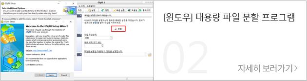 [윈도우] 대용량 파일 분할 프로그램