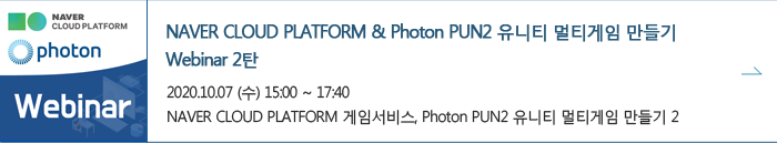 nacer cloud platform & photon PUN2 유니티 멀티게임 만들기 webinar 2탄