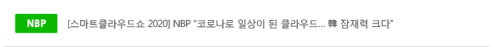 [스마트클라우드쇼 2020] nbp 코로나로 일상이 된 클라우드... 韓 잠재력 크다