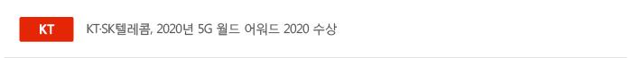 KT.SK텔레콤, 2020년 5G 월드 어워드 2020 수상