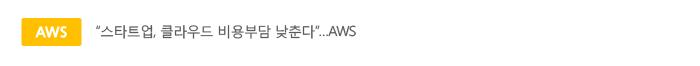 스타트업, 클라우드 비용부담 낮춘다..AWS
