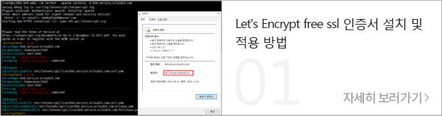 Let's Encrypt free ssl 인증서 설치 및 적용 방법