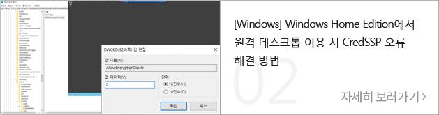[윈도우] windows Home Edition에서 원격 데스크톱 이용 시 CredSSP 오류 해결 방법