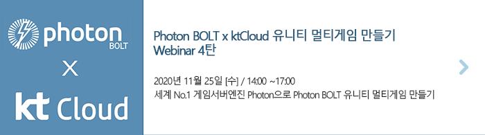 Photon BOLT 유니티 멀티게임 만들기 Webinar 4탄