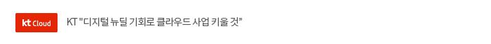 """KT """"디지털 뉴딜 기회로 클라우드 사업 키울 것"""""""