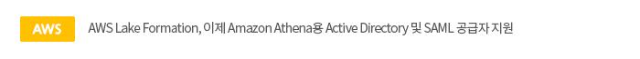 AWS Lake Formation, 이제 Amazon Athena용 Active Directory 및 SAML 공급자 지원