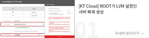[KT Cloud] ROOT가 LVM 설정인 서버 복제 생성