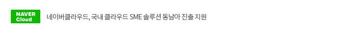 네이버클라우드, 국내 클라우드 SME 솔루션 동남아 진출 지원