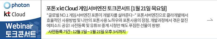 엔포톤 x kt Cloud 게임서버엔진 토크콘서트 [1월 21일 목요일]