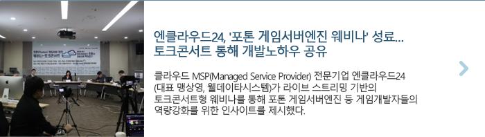 엔클라우드24, '포톤 게임서버엔진 웨비나' 성료… 토크콘서트 통해 개발노하우 공유