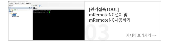 [원격접속TOOL] mRemoteNG설치 및 mRemoteNG사용하기