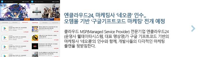 엔클라우드24, 마케팅사 '네오콤' 인수... 오템몰 기반 '구글기프트코드 마케팅' 전개 예정