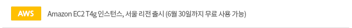 [aws]Amazon EC2 T4g 인스턴스, 서울 리전 출시 (6월 30일까지 무료 사용 가능)
