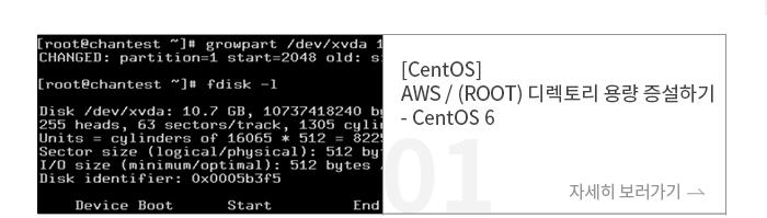[CentOS] AWS /(ROOT) 디렉토리 용량 증설 하기 - CentOS 6