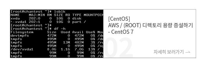 [CentOS] AWS /(ROOT) 디렉토리 용량 증설 하기 - CentOS 7