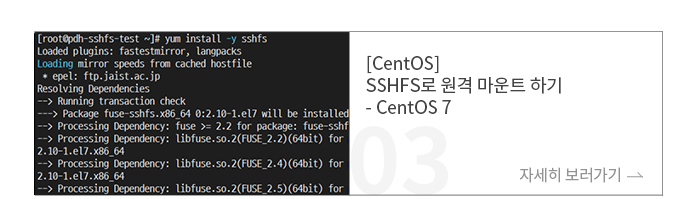 [CentOS] SSHFS로 원격 마운트 하기 - CentOS7