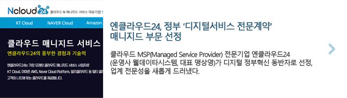 엔클라우드24, 정부 '디지털서비스 전문계약' 매니지드 부문 선정
