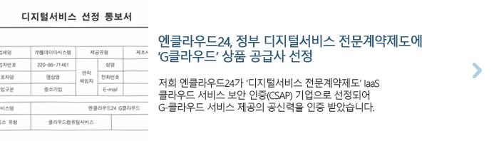 엔클라우드24, 정부 디지털서비스 전문계약제도에 'G클라우드' 상품 공급사 선정