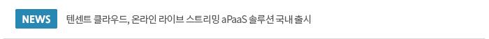 [new]텐센트 클라우드, 온라인 라이브 스트리밍 aPaaS 솔루션 국내 출시