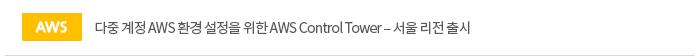[aws]다중 계정 AWS 환경 설정을 위한 AWS Control Tower ? 서울 리전 출시