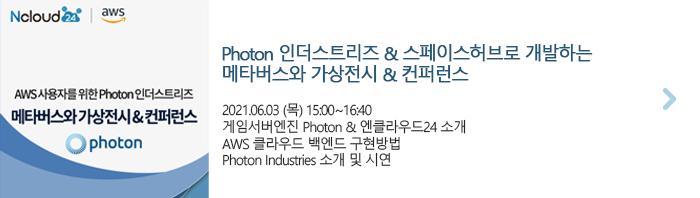 Photon 인더스트리즈&스페이스허브로 개발하는 메타버스와 가상전시&컨퍼런스