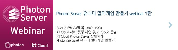 Photon Server 유니티 멀티게임 만들기 webinar 1탄
