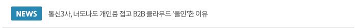 [news]통신3사, 너도나도 개인용 접고 B2B 클라우드 '올인'한 이유