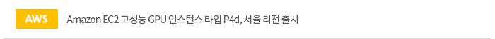 [aws]Amazon EC2 고성능 GPU 인스턴스 타입 P4d, 서울 리전 출시