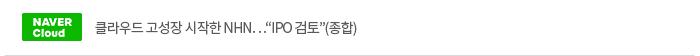 """[ncp]클라우드 고성장 시작한 NHN…""""IPO 검토""""(종합)"""
