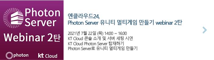 Photon Server 유니티 멀티게임 만들기 webinar 2탄