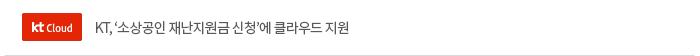 KT, '소상공인 재난지원금 신청'에 클라우드 지원